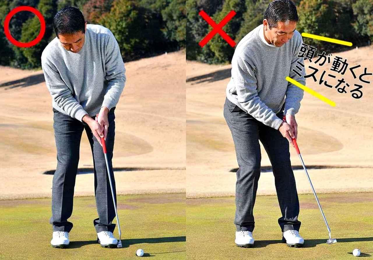 画像: 頭の位置と手首の角度をキープ
