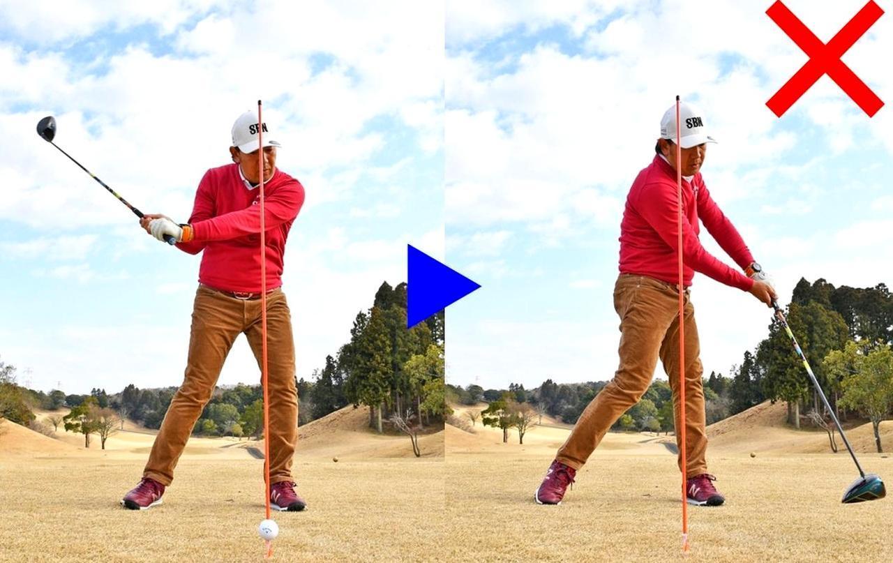 画像: 頭が流れると上から鋭角に打ち込んでしまい、ヘッドは返らない