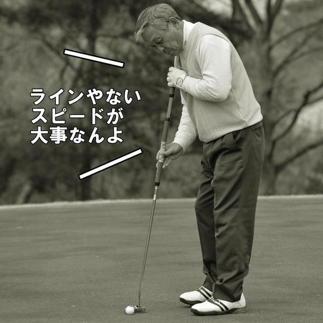 画像: 【通勤GD】高松志門・奥田靖己の一行レッスンVol.10「諦めたら入るんです」ゴルフダイジェストWEB