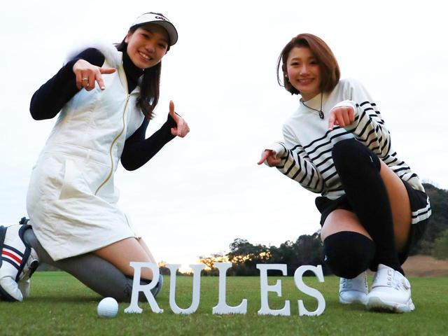 画像: 【新ゴルフ規則②】ペナルティーがここまで減った! 新ルールをGOLULUとチェック! - ゴルフへ行こうWEB by ゴルフダイジェスト
