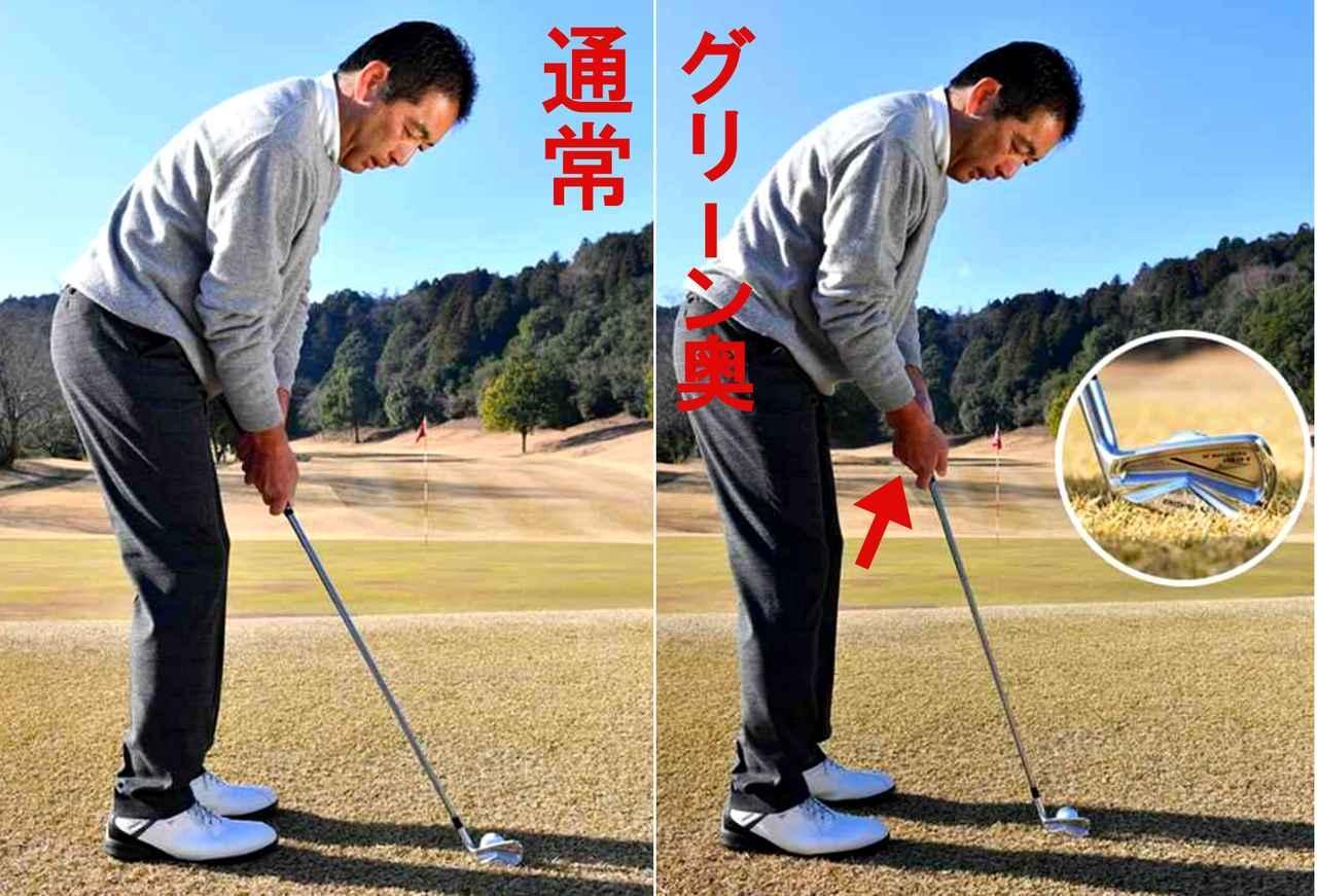 画像: ぴったりソールの状態から、ヒールを少し浮かせたアドレスへ。芝の抵抗を受けないストロークになる