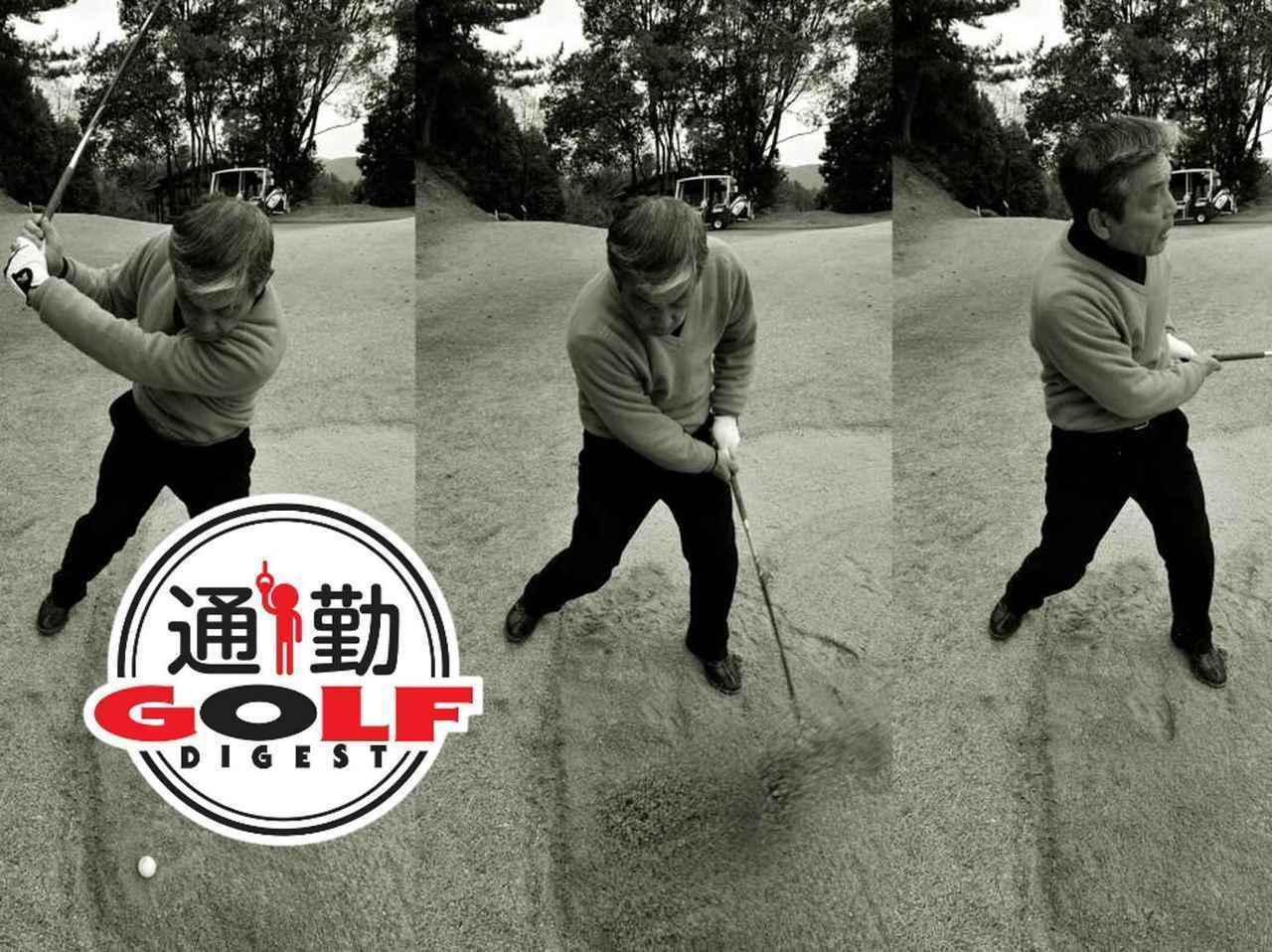 画像: 【通勤GD】高松志門・奥田晴己の一行レッスンVol.4「悪いライはエエ女」ゴルフダイジェストWEB - ゴルフへ行こうWEB by ゴルフダイジェスト