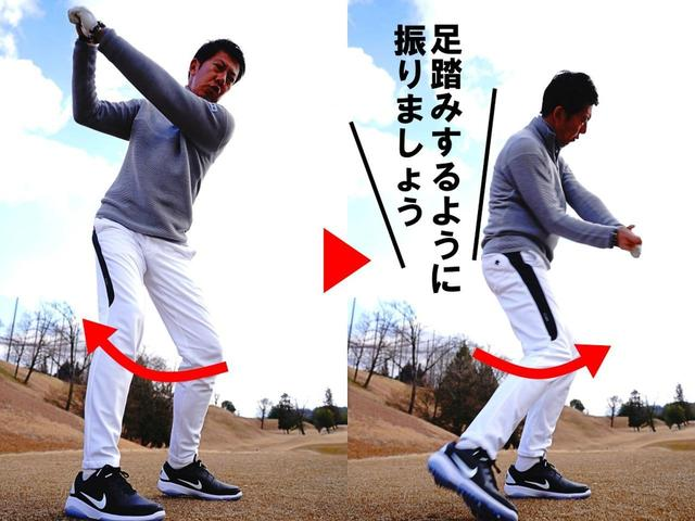 画像: 「右→左、左→右」と足踏みするリズムで振ります