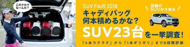 画像: SUVフェア2018 - ゴルフへ行こうWEB by ゴルフダイジェスト