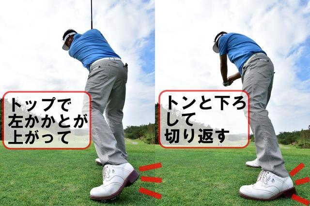 画像: 左かかとを上げてスウィングした方が、「体がしっかりい回りますよ」