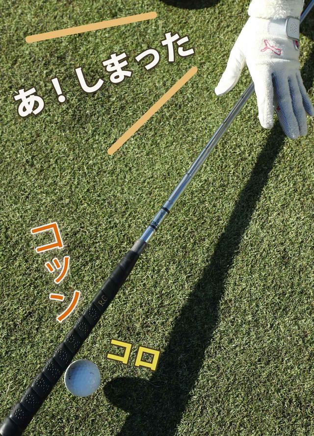 画像2: 【新ルール】グリーン上の球を動かしちゃった。故意ではないけど…さぁ、どうなる?