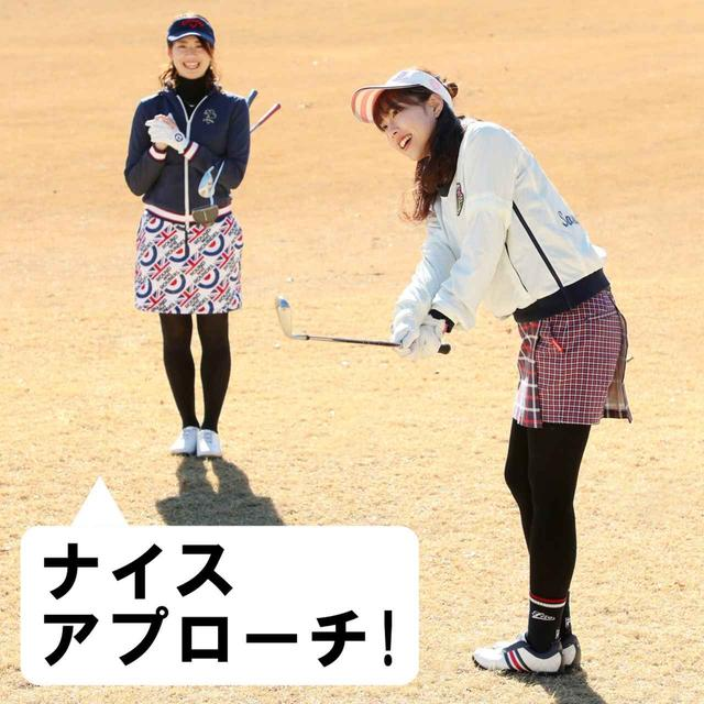画像: (左)ゴルル会員番号52 須貝香菜美、(右)ゴルル会員番号48 渥美友里恵