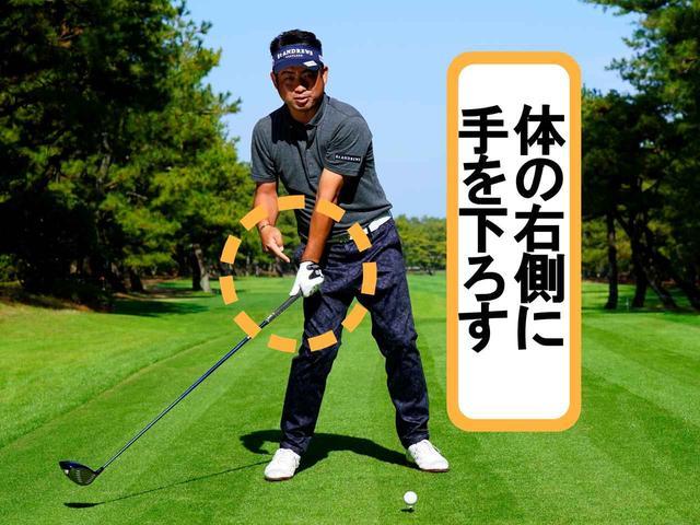 画像3: ドローは右足に体重を残して、外に振り抜く