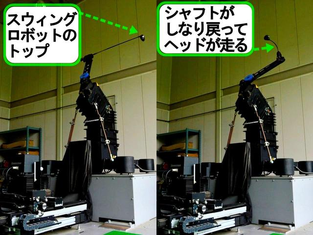 """画像: ロボットにも人間の手首に当たるパーツがあり、ちゃんとコックが入るようになっている。トップでクラブは地面と平行になっている(左)、インパクトでシャフトが""""逆しなり""""して、フォローでもヘッドが走りながらシャフトがしなっている(右)"""