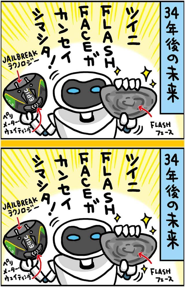 画像1: 【間違い探しクイズ】未来から来たAIくんのエピックフラッシュ「4コマ漫画」。オリジナルネームタグ、トゥルービスEPICFLASHが当たる!