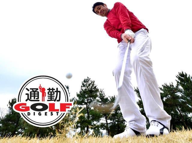 画像: 【通勤GD】伊澤利光「イザワの法則」Vol.8完璧以外はミスショット、この思考はゴルフの敵ですよ 。ゴルフダイジェストWEB - ゴルフへ行こうWEB by ゴルフダイジェスト