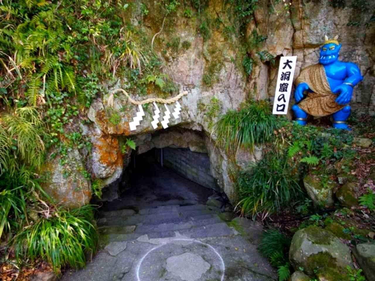 画像: 鬼が住む大洞窟の入口