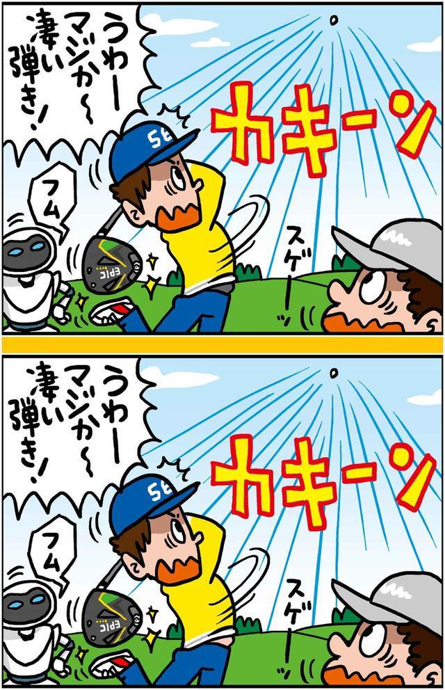 画像3: 【間違い探しクイズ】未来から来たAIくんのエピックフラッシュ「4コマ漫画」。オリジナルネームタグ、トゥルービスEPICFLASHが当たる!
