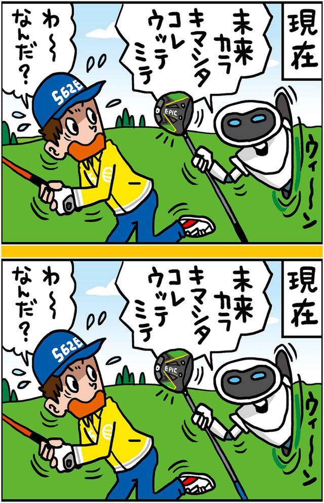 画像2: 【間違い探しクイズ】未来から来たAIくんのエピックフラッシュ「4コマ漫画」。オリジナルネームタグ、トゥルービスEPICFLASHが当たる!
