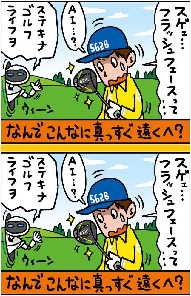 画像4: 【間違い探しクイズ】未来から来たAIくんのエピックフラッシュ「4コマ漫画」。オリジナルネームタグ、トゥルービスEPICFLASHが当たる!