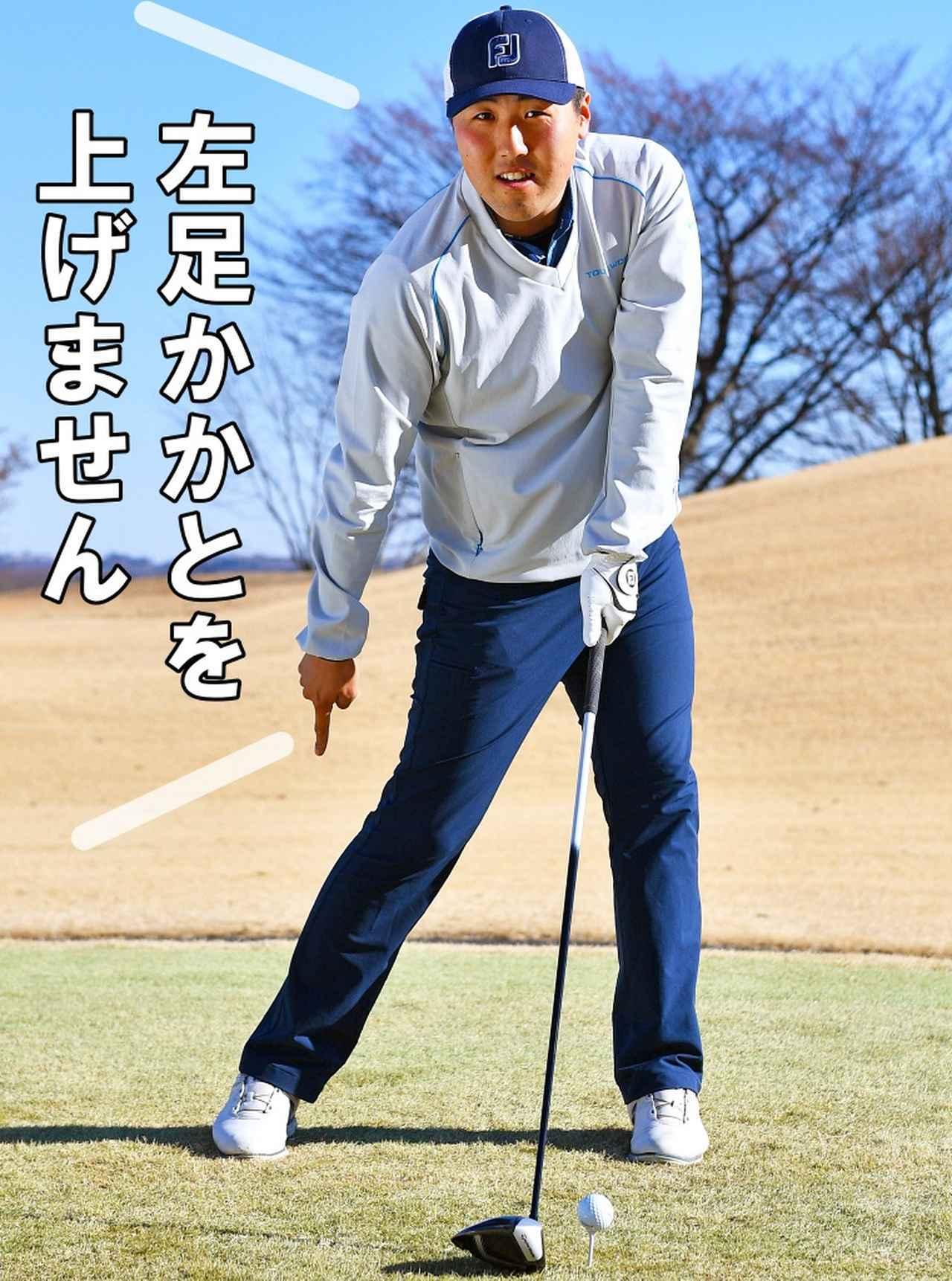 """画像1: """"低い球のティショット""""山田さんのコツ"""
