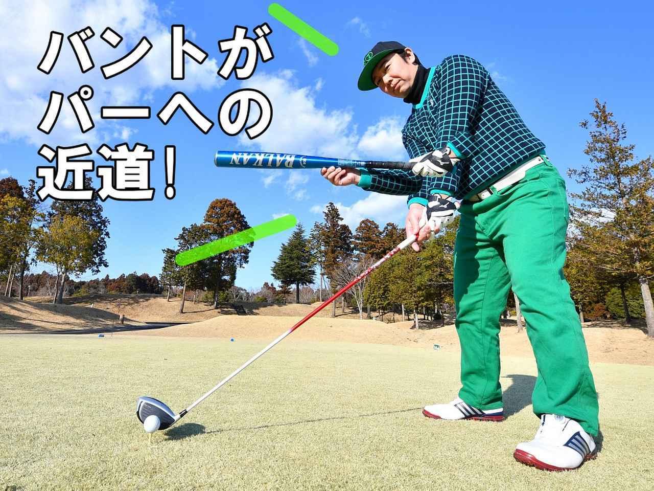 画像: 【バントショットで壁破り】原田貴文さん(38歳/ゴルフ歴15年/HC9)