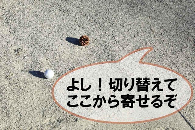 画像1: 【新ルール】バンカー内の松ぼっくりを取り除きたい…そんなとき?