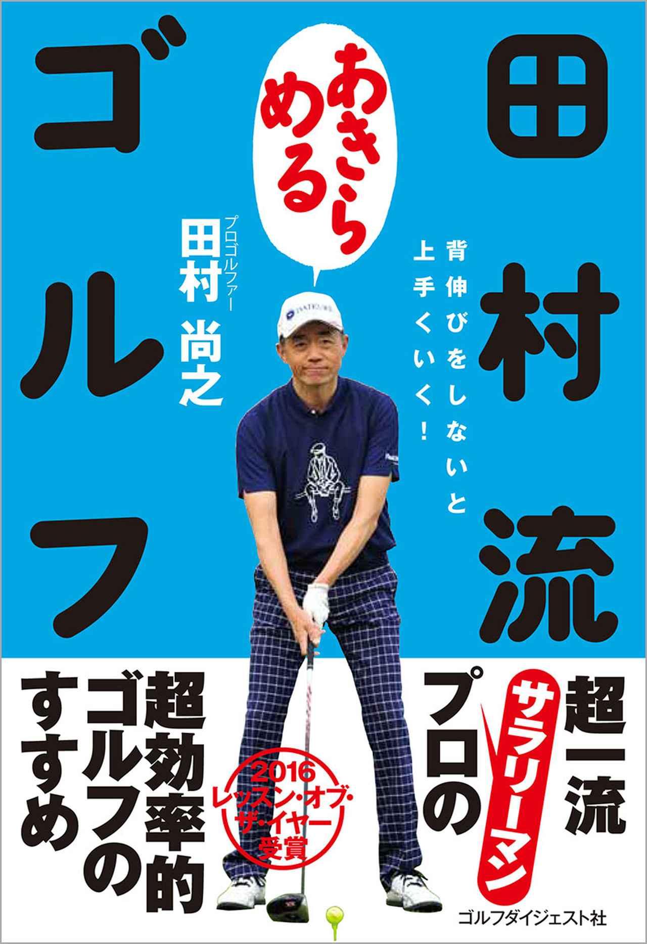 画像: 田村流「あきらめる」ゴルフ-ゴルフダイジェスト公式通販サイト「ゴルフポケット」