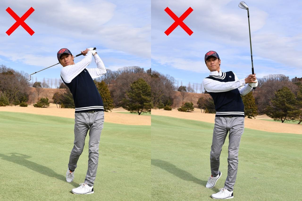 画像: (左)フルショットだと飛びすぎてスピン量も多い (右)胸までフィニッシュだとショートする