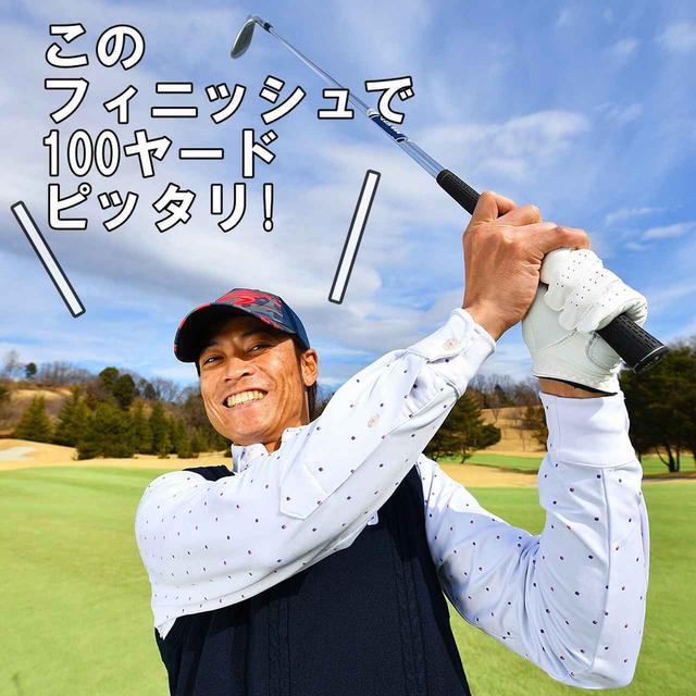 画像: 【100ヤードショット名人】井口陽平さん(37歳/ゴルフ歴14年/HC6) 100ヤードだけは誰にも負けない正確性を身につけて、80の壁を越えた。52度のライン出しで、やや低めのキャリー95ヤード。これで100ヤードを打つ