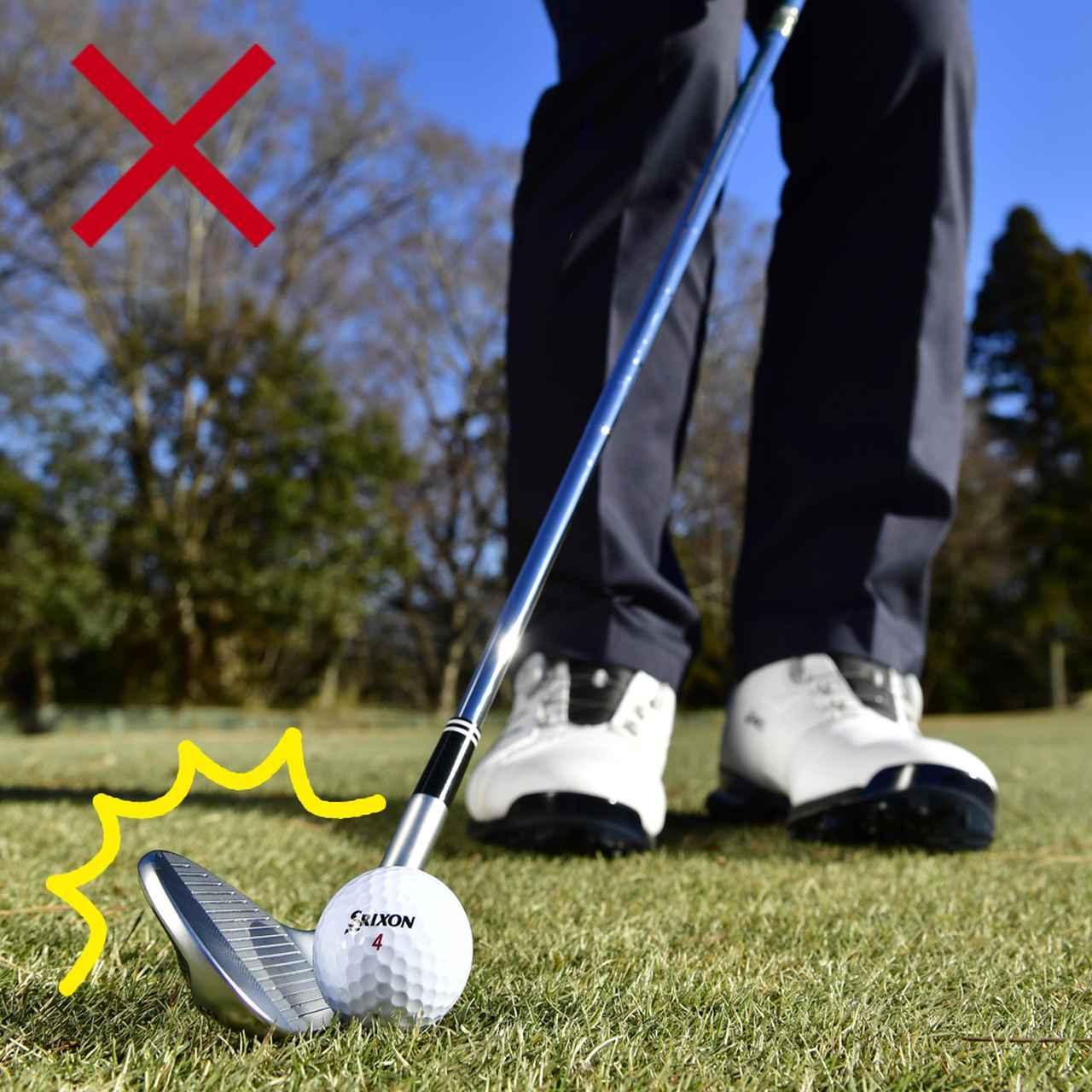 画像: ボールを右に置いてヘッドを鋭角に入れるスウィングは、インパクトが詰まりやすいうえ、ウェッジのソールが使えず刃から入りやすいのでわずかなダフリが致命傷になる