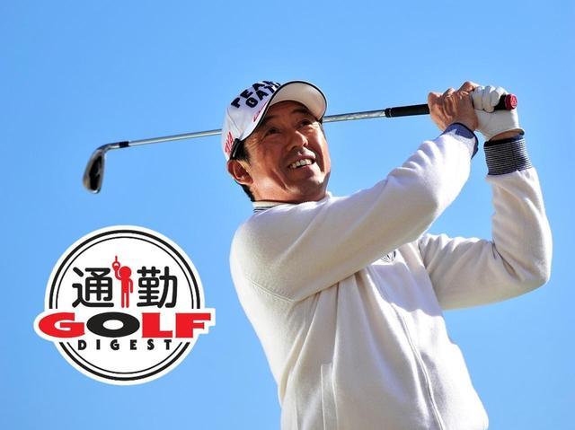 画像: 【通勤GD】芹澤信雄「1番ホールの木の下で…」Vol.7 真っすぐ立つのは難しい。ゴルフダイジェストWEB - ゴルフへ行こうWEB by ゴルフダイジェスト