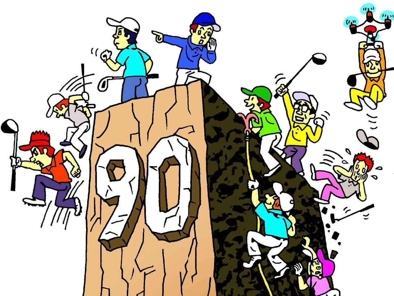 画像: 【スコアの壁の破り方】私はこれでシングルに!(その2)「必ず1打で乗せる」アプローチ - ゴルフへ行こうWEB by ゴルフダイジェスト