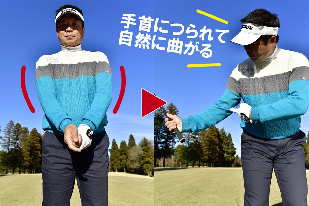 画像4: 北半球をコスリ上げるように球をとらえよう