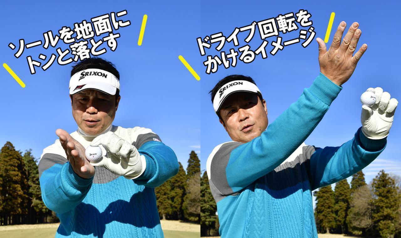 画像1: 北半球をコスリ上げるように球をとらえよう
