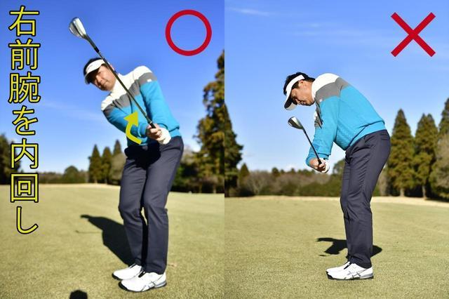 画像2: 北半球をコスリ上げるように球をとらえよう