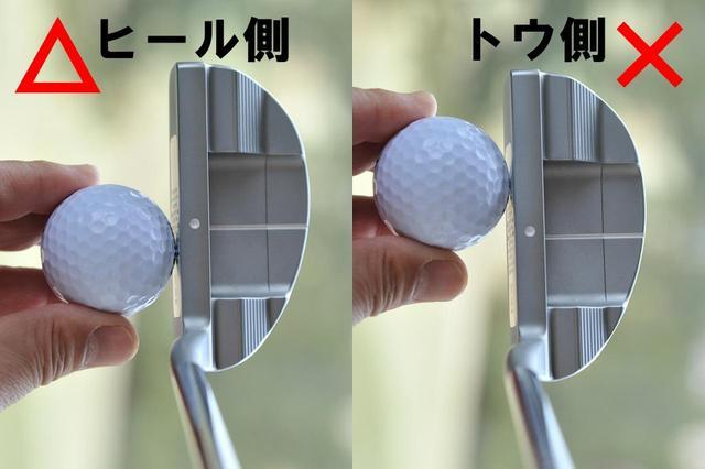 画像: ヒールヒットは重心と支点の間に当たるためエネルギーロスが少ない。トウヒットは重心より先に当たるので、ヘッドが当たり負け、距離感も方向性も悪くなる