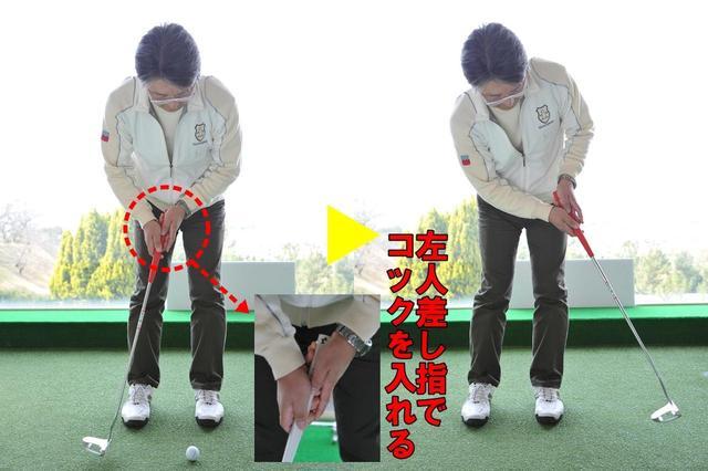 画像: トップからは首の付け根が支点。ゆっくり上げていれば支点を変えてもテンポは保たれる。手首を支点にして上げて、トップからは首の付け根から支点にして振ってみよう