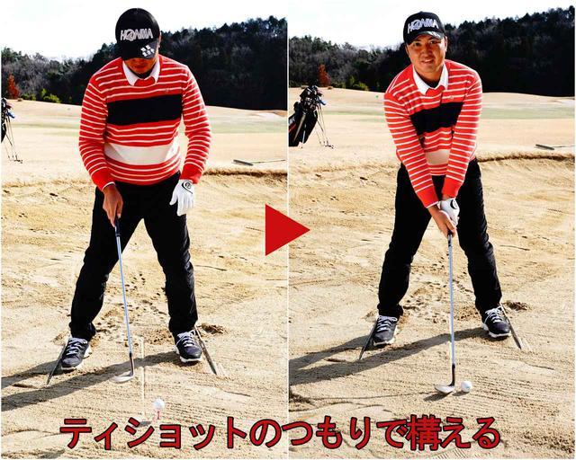 画像: 「ティアップしたボールを打つつもりで構えて、あとはSWの長さぶんボールに少し近づけばOKです」
