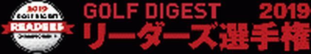 画像1: GOLF DIGESTリーダーズ選手権2019 | ゴルフポケット×MagaCommerce(マガコマース) - ゴルフ練習器具や小物、別注商品コラボリアンを販売。Fujisan.co.jp定期購読者は割引価格で購入できる、ゴルフダイジェスト社公式通販サイト