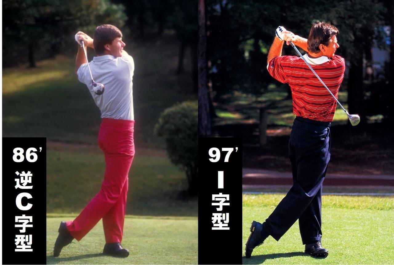 画像: 「86年のスウィングにはまだ逆C字型のなごりがあるが、97年(マスターズでノーマンを破った翌年)には手の動きを抑えI字型のフィニッシュに変化していることがわかります」