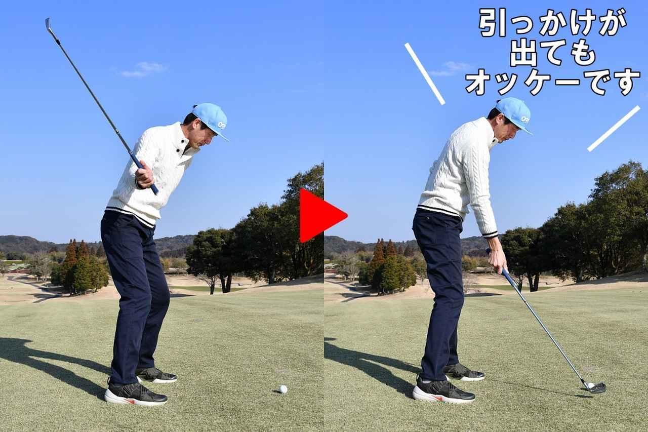 画像2: 【ドリル】両つま先前に置いてボールを打つ