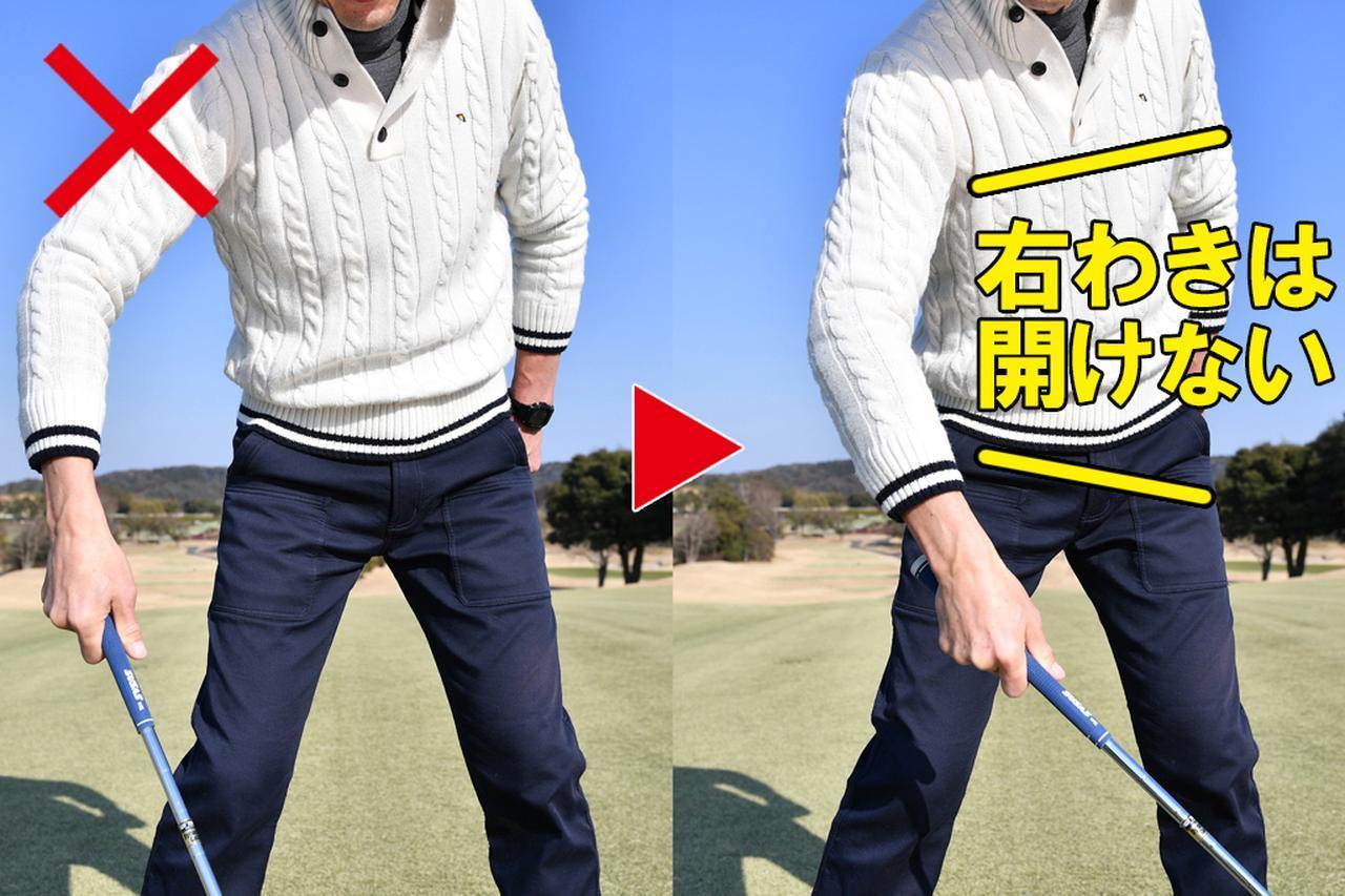 画像: 手首だけを内側にひねると球をコントロールできない。ダウンスウィングで右ひじが浮いてカット軌道の原因になる