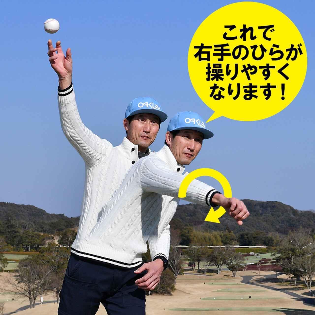 画像: 腕を内側にねじりながら振り下ろすのが正しい投球フォーム。正確性を確保しながら腕をより速く、力強く振り下ろすことができる。ゴルフスウィングも同じ。右腕の正しい使い方をマスターすると、球がコントロールしやすくなる
