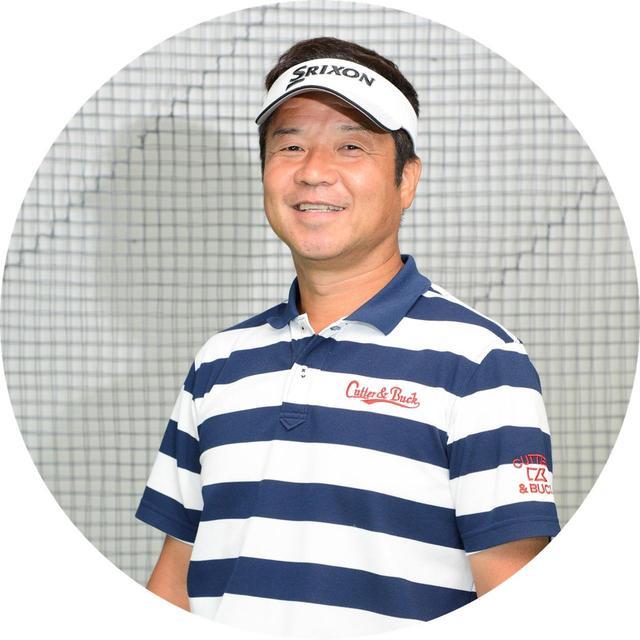 画像: 【指導/石渡俊彦プロ】 「体が変わればゴルフが変わる」がモットー。ゴルフの技術はもちろん、トレーニング、ボディケアもお任せ。