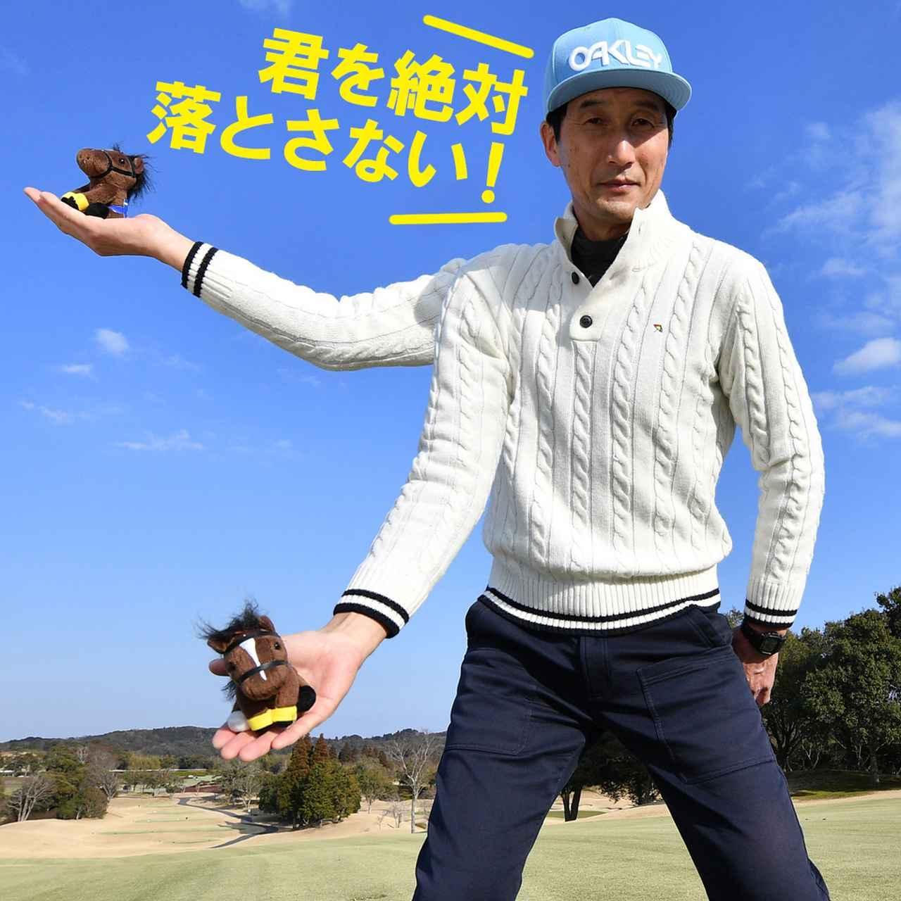画像: トップから右腰まで、手のひらは上を向いている。手のひらのぬいぐるみが落ちないように腕を下ろす。フェードを打つには、手のひらの返しを我慢することが重要
