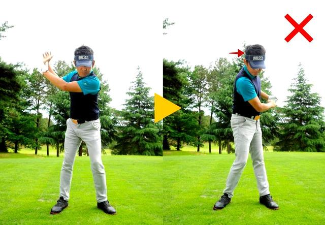 画像: クラブを「引き下ろす」と頭も左に流れてしまう