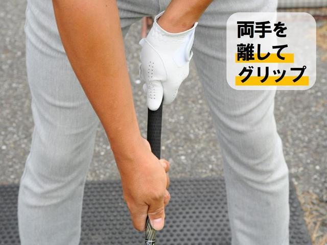 画像: 右手を左手を離してグリップ
