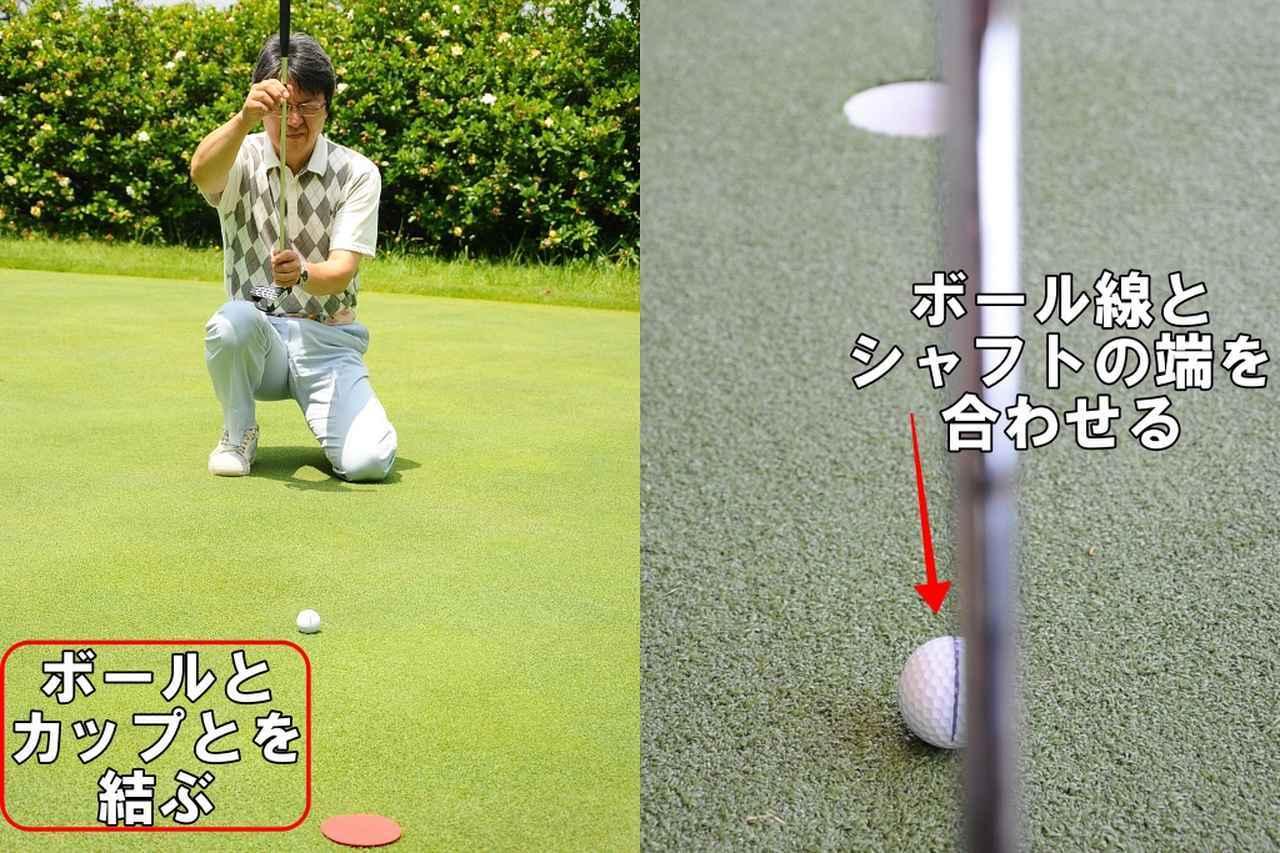 画像: 真っすぐなラインだけでなく、曲がるラインでもスパット(目印)を見つけ、そことボールの線、シャフトの端を合わせることで狙い通りに打ち出せる
