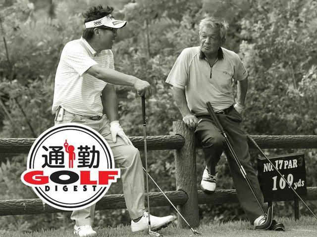 画像: 【通勤GD】高松志門・奥田靖己の一行レッスンVol.10「諦めたら入るんです」ゴルフダイジェストWEB - ゴルフへ行こうWEB by ゴルフダイジェスト