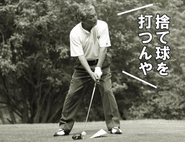 画像: 【通勤GD】高松志門・奥田靖己の一行レッスンVol.11「捨て球を打て」ゴルフダイジェストWEB