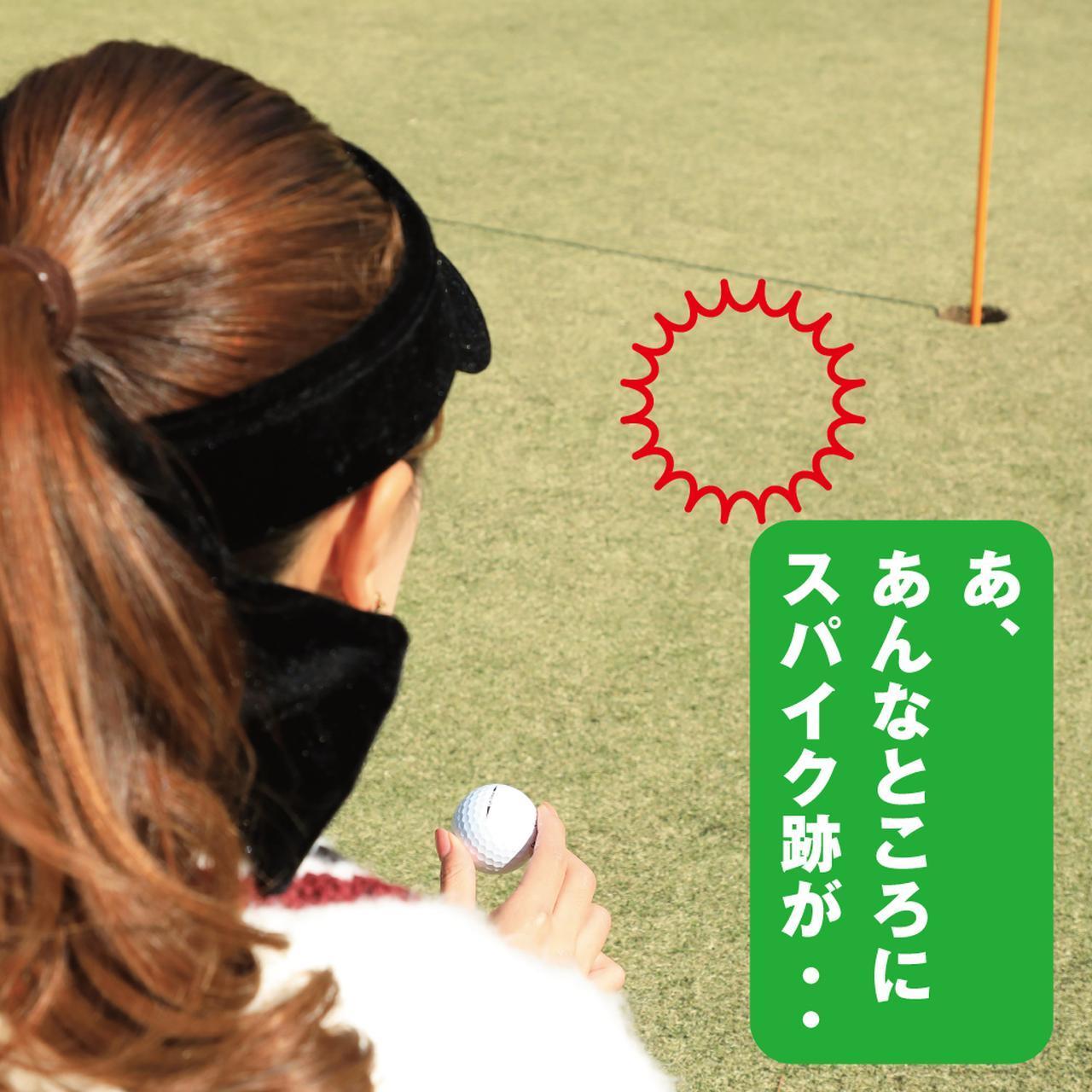 画像2: 【新ルール】パットのライン上にスパイク跡が。これって直せる?
