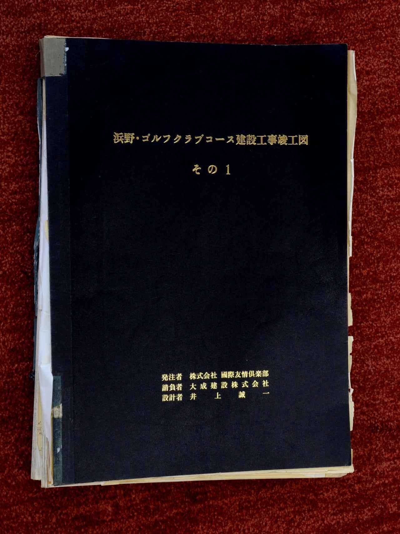 画像: 井上誠一が描いた設計図をもとに、大成建設が製図した資料が残る