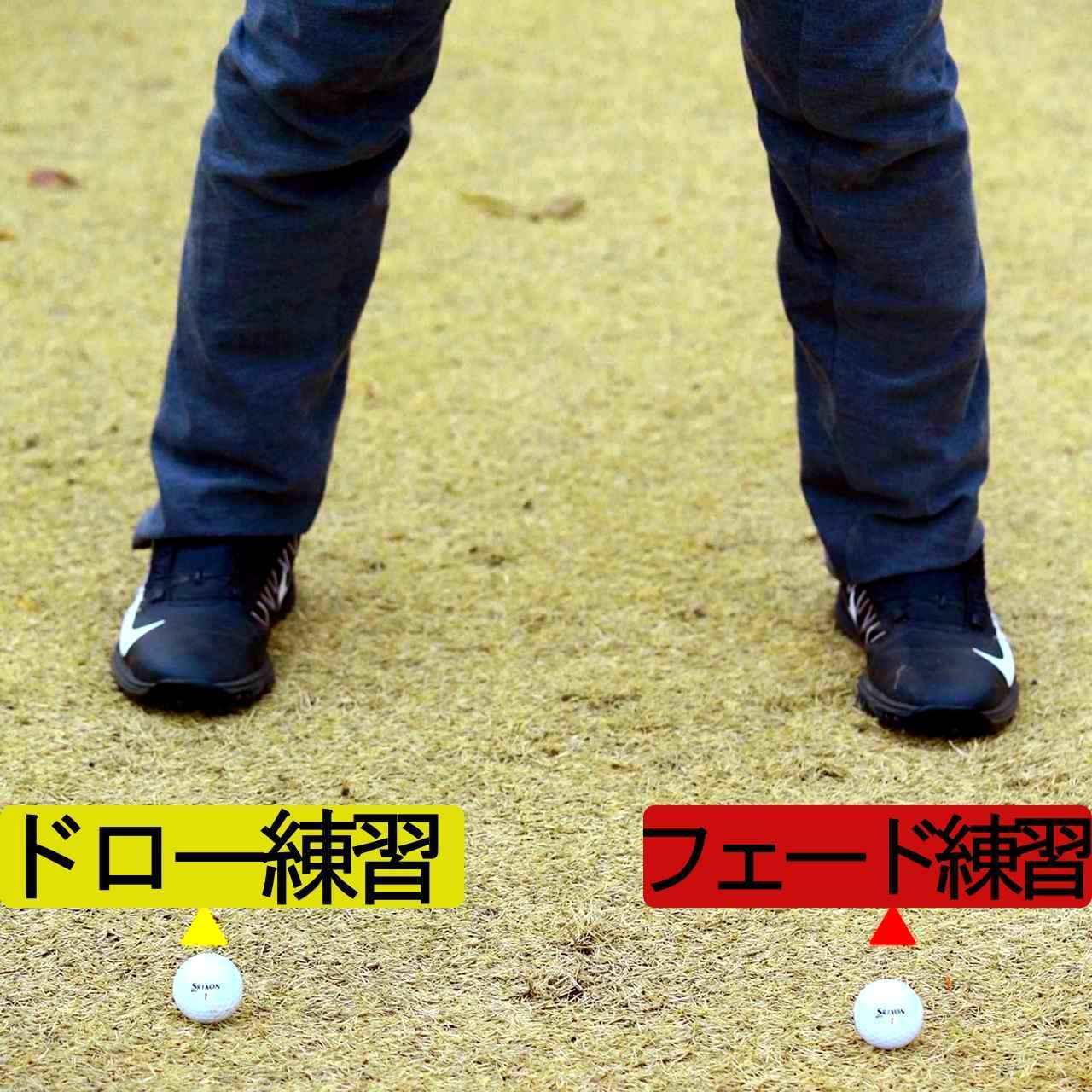 画像1: 【ドリル】両つま先前に置いてボールを打つ