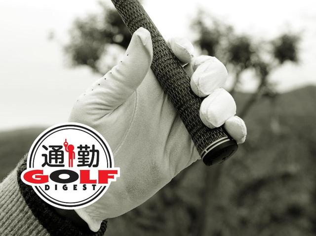 画像: 【通勤GD】高松志門・奥田靖己の一行レッスンVol.12「つまんでますわ」ゴルフダイジェストWEB - ゴルフへ行こうWEB by ゴルフダイジェスト